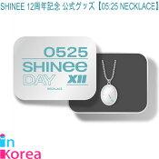 【1次予約限定価】SHINee12周年記念公式グッズ【05:25ネックレス】SHINee0525NECKLACE/K-POP公式シャイニーSHINeeDEBUT12thANNIVERSARYOFFICIALGOODS
