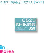 SHINee12周年記念公式グッズ【バッジ】SHINeeBADGE/K-POP公式シャイニーSHINeeDEBUT12thANNIVERSARYOFFICIALGOODS