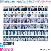 SEVENTEENトレーディングカードセット(7種)SEVENTEENTRADINGCARDSET/K-POP2019SEVENTEENWORLDTOUR'ODETOYOU'INSEOULコンサートグッズトレカセット
