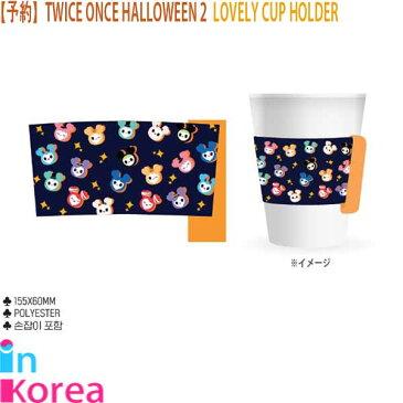 TWICE ラブリーカップホルダー TWICE LOVELY CUP HOLDER / K-POP TWICE ONCE HALLOWEEN 2 OFFICIAL GOODS トゥワイス ファンミーティング 公式グッズ カップスリーブ コーヒースリーブ