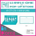 【予約】【1次予約限定価格】ワナワン ポップアップカード(WANNA ONE POP-UP CARD) / K-POP WANNA ONE POP-UP STORE OFFICIAL GOODS ワナワン公式グッズ