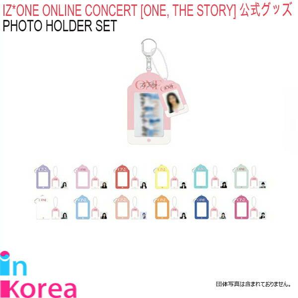 CD, 韓国(K-POP)・アジア IZONE PHOTO HOLDER SET(12)Member ver. K-POP IZONE ONLINE CONCERT: ONE, THE STORY IZONE