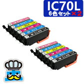 インク福袋 EP-306 IC6CL70L 6色セット×2 インクカートリッジ IC70L エプソン EPSON プリンターインク 増量タイプ 互換インク 純正より激安 ICBK70L ICC70L ICM70L ICY70L ICLC70L ICLM70L