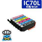 EP-775AW インク IC6CL70L 6色セット インクカートリッジ IC70L エプソン EPSON プリンターインク 増量タイプ 互換インク 純正より激安 ICBK70L ICC70L ICM70L ICY70L ICLC70L ICLM70L