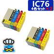 インク福袋 PX-M5041F インク IC4CL76 4色セット×2 インクカートリッジ IC76 エプソン EPSON プリンターインク 互換インク 純正より激安 ICBK76 ICC76 ICM76 ICY76 メール便送料無料
