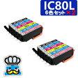 インク福袋 EP-777A インク IC6CL80L 6色セット×2 インクカートリッジ IC80L エプソン EPSON プリンターインク 増量タイプ 互換インク 純正より激安 ICBK80L ICC80L ICM80L ICY80L ICLC80L ICLM80L