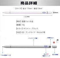 iPadタッチペンアイパッドスマホペンタブレットペン極細ペン先1.8mm充電式iPhoneXiPhone8iPhone7iPadAndroidWindows対応タブレットスマートフォン高感度軽量白色スタイラスペン