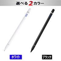 iPadタッチペンアイパッドスマホペンタブレットペン極細ペン先1.8mm充電式iPhoneXiPhone8iPhone7iPadAndroidWindows対応タブレットスマートフォン高感度軽量白色黒色スタイラスペン