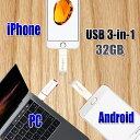 iPhone USBメモリ フラッシュ ドライブ microUSB 3-in-1 32gb iDragon iPad iPod touchの容量不足解消 パスワード保護 回転式 超高速 iOS / WindowsPC / Mac /Aandroid アンドロイド対応 アルミニウム合金製 32GB