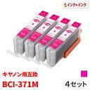 キヤノン 用 BCI-371M マゼンタ 【4個セット】【増...