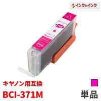 キヤノン用 BCI-371M マゼンタ 増量 互換インクカートリッジ ICチップ有(残量表示機能付) Canon 互換インク bci370 371 BCI-371XL-M インク・カートリッジ bci-371 インク 371