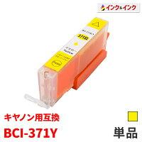 BCI-371Y キヤノン用 イエロー 増量 互換インクカートリッジ ICチップ有(残量表示機能付) Canon 互換インク bci 371 インクカートリッジ bci-371 インク 371