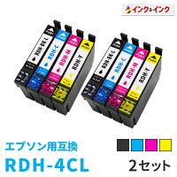 【新規購入限定】エプソン用 プリンター インク RDH 4色 2セット rdh-4cl【互換インクカートリッジ】