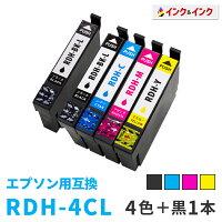 【新規購入限定】エプソン用 プリンター インク RDH 4色+RDH ブラック1個 edh-4cl【互換インクカートリッジ】