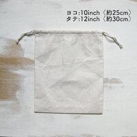 コットン100%のシンプルな巾着袋【S】サイズ【DrawstringBag】何かと便利な巾着きんちゃく綿リネン