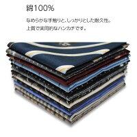 ハンカチメンズ3枚セット日本製綿100%送料無料プレゼントギフト贈り物ハンカチタオル紳士男性用ビジネスフォーマルブランドまとめ買いお得高級