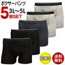【あす楽対応】 ボクサーパンツ メンズ 5枚セット 無地 大...
