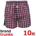 トランクス メンズ ブランド おまかせ 10枚組 送料無料 下着 ブランド セット 紳士 綿100%(00901)