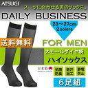 ATSUGI 【NEWデイリービジネス】 スモールダイヤ柄ハイソックス...