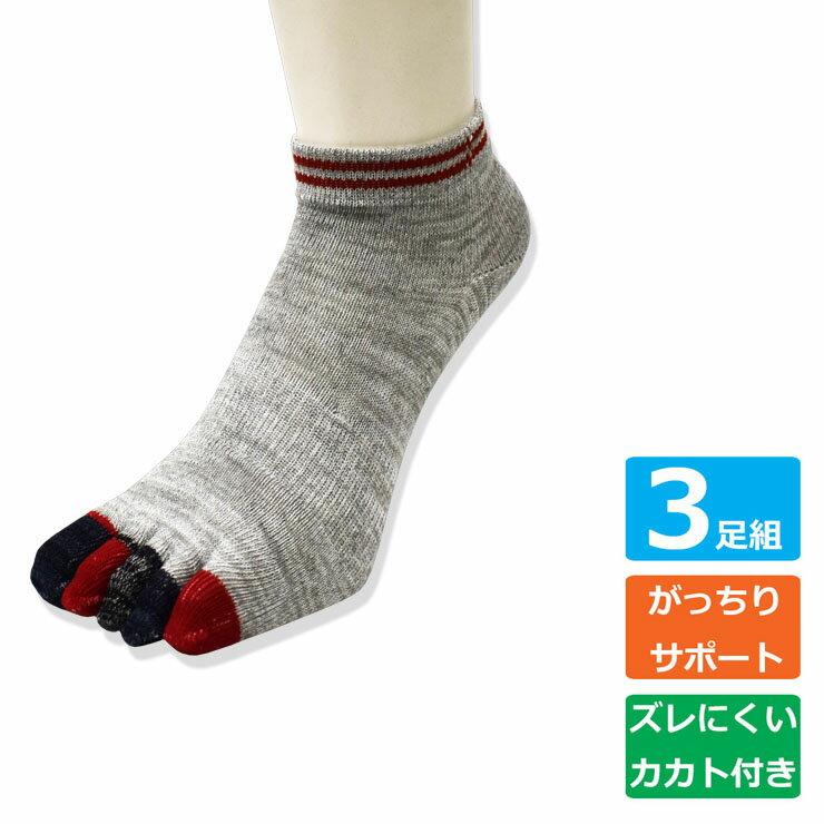 3足組 5本指ソックス メンズ 破壊力 5本指靴下 おしゃれ くるぶし アンクル 綿 送料無料 (03829)