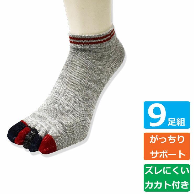 9足組 5本指ソックス メンズ 破壊力 5本指靴下 おしゃれ くるぶし アンクル 綿 送料無料 (03830)