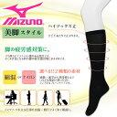 ハイソックス レディース mizuno 美脚スタイル 単品 送料無料 靴下 レディース 黒 靴下 ハイソックス(03918) 2