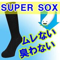 スーパーソックス(無地)