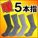 【メンズ】あつたか5本指ソックス/5本指靴下/五本指靴下/五本指ソック...