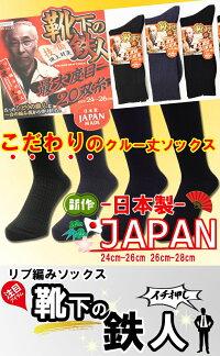 日本製4足組クルー丈ソックス【靴下の鉄人】です。/メンズソックス/メンズ靴下/メンズくつした/日本製くつした/日本製靴下/日本製ソックス/靴下日本製/くつした日本製/ソックス日本製/ビジネスソックス/靴下無地/くつした無地/ソックス無地/(01176)