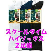 スクールソックス【クルー丈】