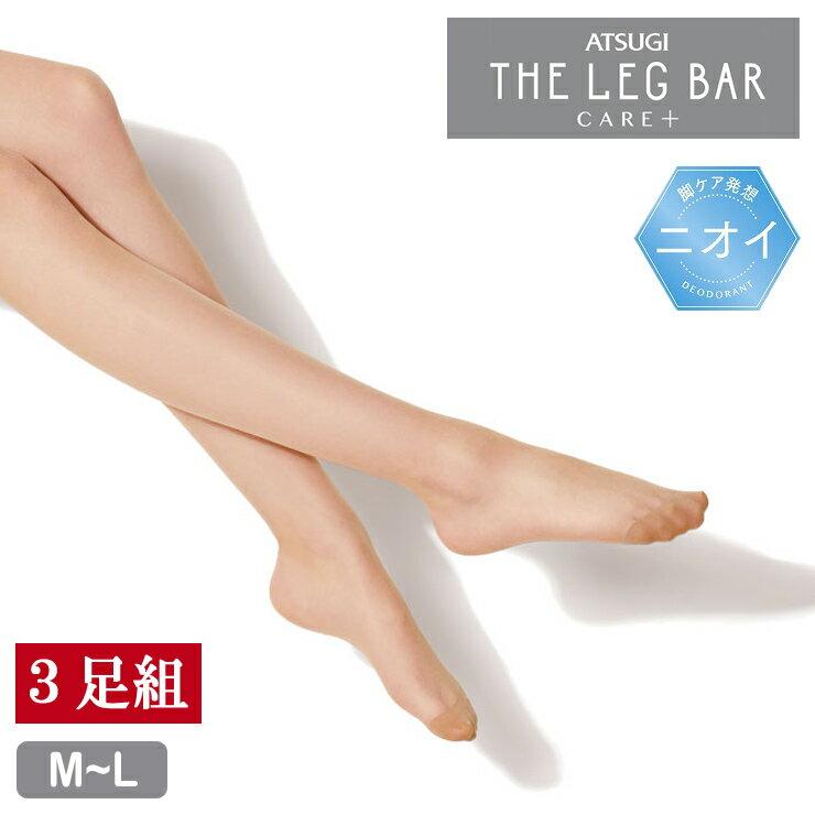 70cc084e9c7297 ストッキング ATSUGI THE LEG BAR CARE+ デオドラント(FP5050)3足組 送料無料 atsugi