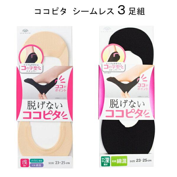 レディースソックスOKAMOTO脱げないココピタシームレスフットカバー(3足組)浅履き深履き脱げない靴下ココパンプスかわいいくつ