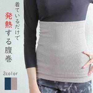 【送料無料】【日本製】着けているだけで発熱する腹巻【男女兼用】 腹巻 レディース メンズ 吸湿発熱 温活