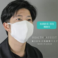 抗菌・防臭・消臭機能付 綿100%立体縫製マスク(HEALTH ASSIST) 日本製 マスク 男女兼用