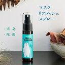 消臭・除菌 白クマ マスクリフレッシュ 日本製 アロマ マスク スプレー