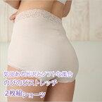 スーピマ綿リブ織2Pショーツ 綿100% ショーツ パンツ 国産 日本製 下着 大判パンツ おへそが出ない ゆったり しめつけない お尻をしっかり包み込む 国産ショーツ しめつけない ショーツ M/L/LLサイズ