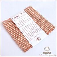 [REDECKER/レデッカー]銅繊維クロス(シンク磨き)