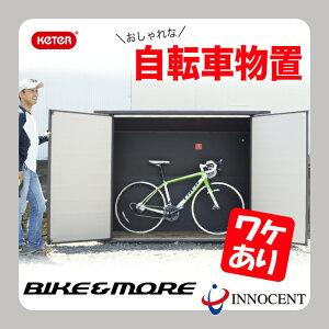 ★KETER★快適自転車生活。たとえば・こんな・収納術。お気に入りの自転車を『オシャレに収納』...