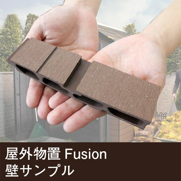 屋外物置Fusionシリーズ壁サンプル (フュージョン)【KETER 木製 収納庫 倉庫 屋外 物置 大型 ケーター ケター DIY】