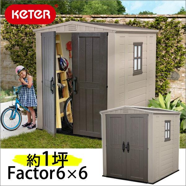 【収納庫物置】Factor6×6(ファクター6×6)【KETERイノセントプラスチック樹脂自転車タイヤバイク収納倉庫屋外庭大型屋外収納庫おしゃれケーターDIY組立北欧北欧風アウトドア1坪】