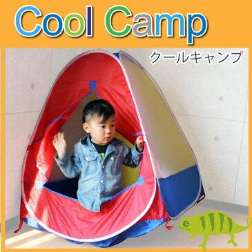 クールキャンプ【キッズテント】【ボールテント】【ボールプール】【プレイハウス】【おもちゃ】【テントハウス】【プレゼント】【3歳】