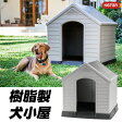 犬小屋【KETER】【屋外】【ドッグハウス】【大型犬】