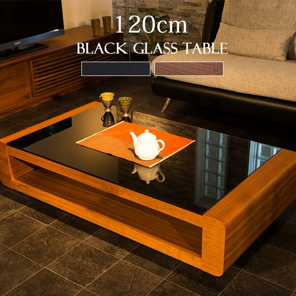 【搬入組立設置無料】【送料無料】 ガラステーブル センターテーブル テーブル ウォールナット 突板 オーク ブラックガラス 高級 ローテーブル ブラウン ブラック 120