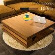【送料無料】 テーブル ローテーブル ロータイプ スクエアテーブル 正方形 100cm ウォールナット オーク 突板 WOOPEN センターテーブル 木製 モダン ブラウン ブラック