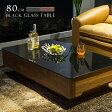 【送料無料】 ガラステーブル テーブル 80 ブラックガラス センターテーブル ブラック ブラウン ガラス製 高級 モダン 木製 ウォールナット