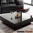 【送料無料】 ガラステーブル テーブル 正方形 100 センターテーブル 木製 ガラス製 高級 ローテーブル ウォールナット ブラウン モダン センターテーブル