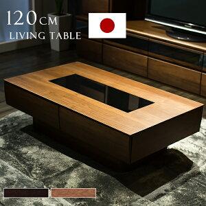 【送料無料】 テーブル 120 ローテーブル センターテーブル 国産 天然木 オーク ウォールナット ブラック ブラウン ガラステーブル 木製 ガラス製 引き出し付き 高級 モダン