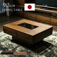 【送料無料】 テーブル 90 ローテーブル センターテーブル 国産 天然木 オーク ウォールナット ブラック ブラウン ガラステーブル 木製 ガラス製 引き出し付き 高級 モダン