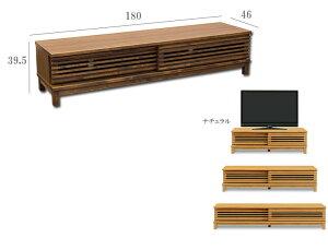 【搬入から組立て・設置まで無料サービス!】テレビボードテレビ台180液晶木製無垢天然木高級アルダーブラウンナチュラルウォールインテリア