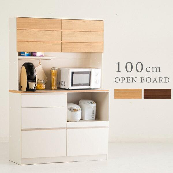 食器棚 100cm 無垢 ウォールナット ブラウン ナチュラル レンジ台 レンジボード 北欧 オープンボード 木製 大川家具 モイス MOISS 完成品:イノベーションライフ